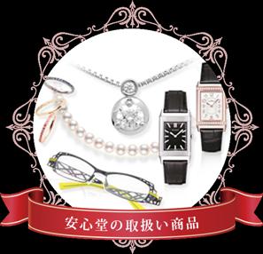 宝飾をはじめとする幅広い事業展開