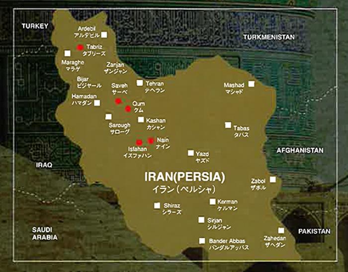 ペルシャ絨毯の産地