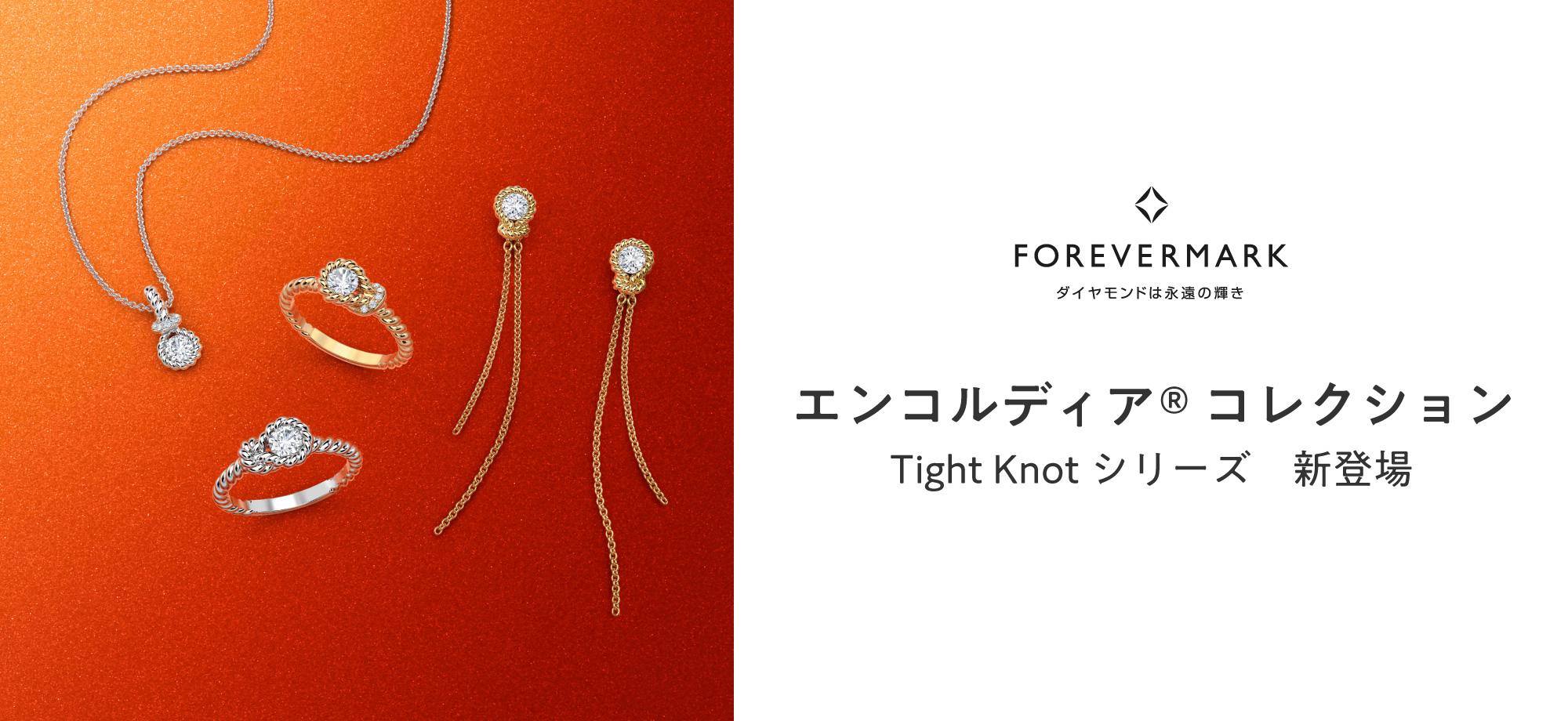 エンコルディア® コレクション Tight Knot シリーズ 新登場
