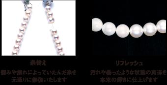 糸替え 緩みや擦れによっていたんだ糸を元通りに修復いたします リフレッシュ 汚れや曇ったような状態の真珠を本来の輝きに仕上げます