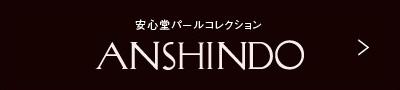 安心堂パールコレクション ANSHINDO