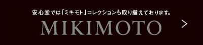 安心堂では「ミキモト」コレクションも取り揃えております。MIKIMOTO