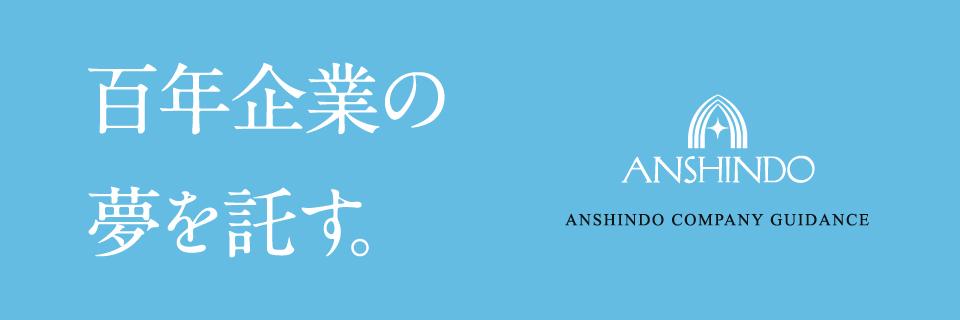 百年企業の夢を託す ANSHINDO COMPANY GUIDANCE