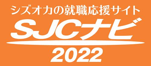 シズオカの就職応援サイト SJCナビ2022
