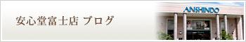 安心堂富士ブログ