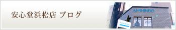 安心堂浜松ブログ
