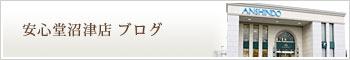 安心堂沼津ブログ