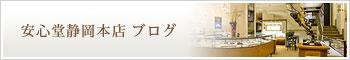 安心堂静岡本店ブログ