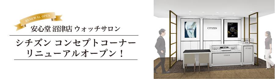 安心堂 沼津店 ウォッチサロン シチズンコンセプトコーナー リニューアルオープン