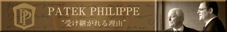 パテックフィリップの世界観