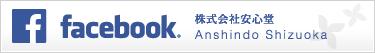 Anshindo Shizuoka Facebook