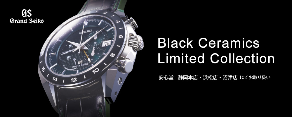 グランドセイコー Black Ceramics Limited Collection