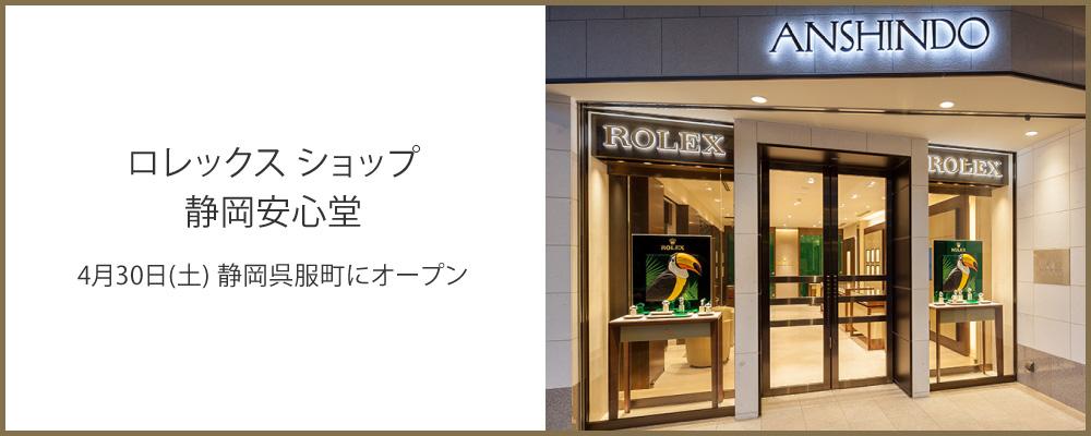 ロレックス ショップ 静岡安心堂
