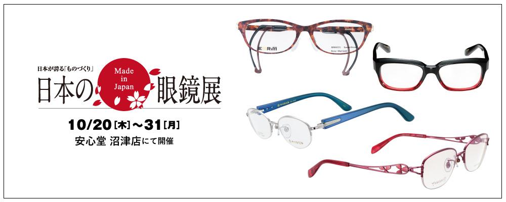 日本の眼鏡展