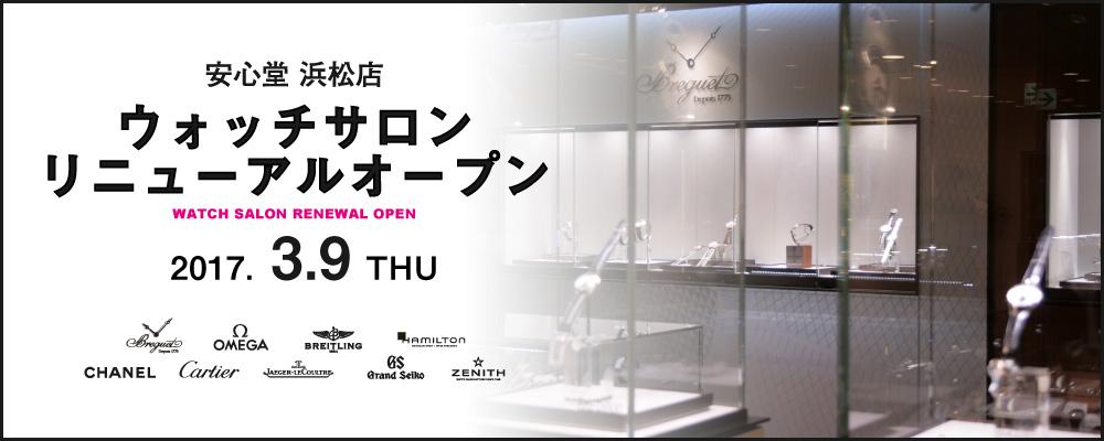 浜松店 ウォッチサロン リニューアルオープン