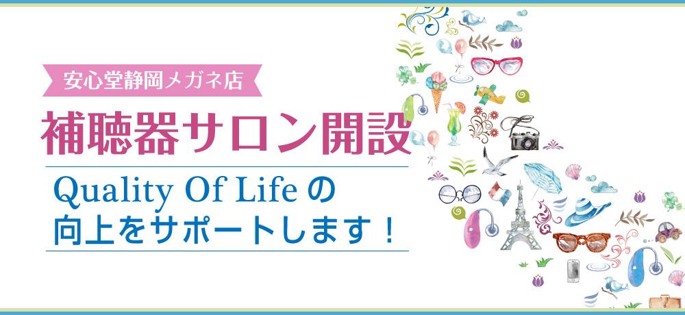 安心堂静岡メガネ店Quality Of Life宣言