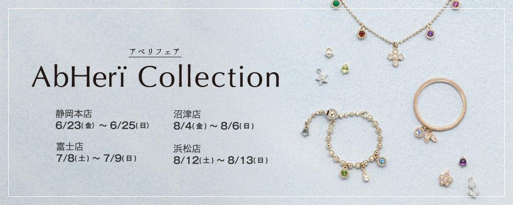 AbHeri Collection アベリフェア