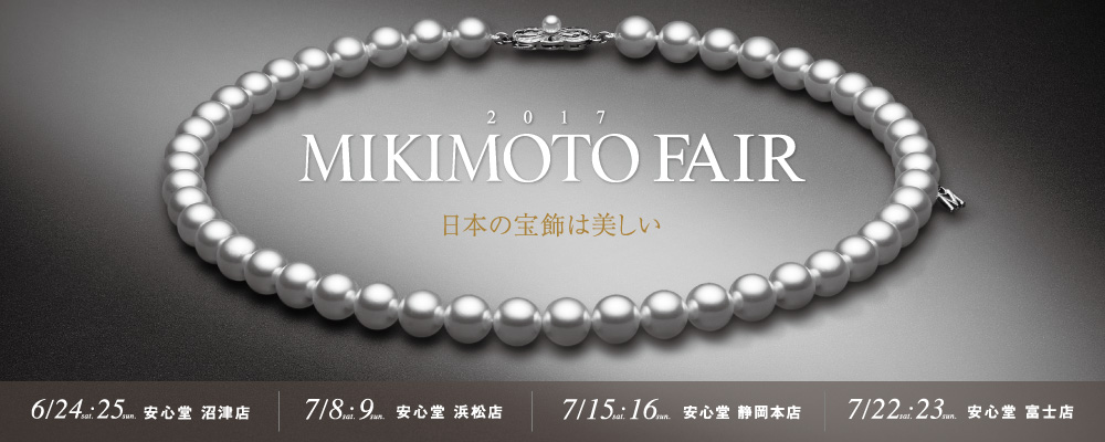 MIKIMOTO FAIR 2017 ミキモトフェア