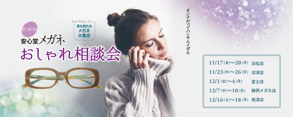 第68回安心堂メガネおしゃれ相談会