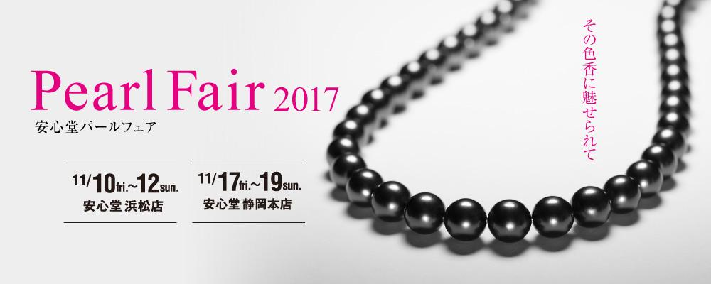 Pearl Fair 2017 安心堂パールフェア