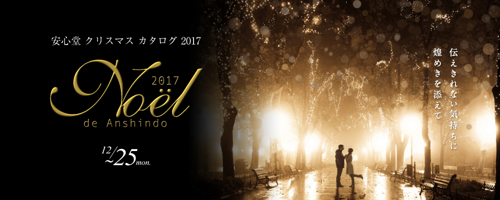 Noel de Anshindo 安心堂クリスマスカタログ2017