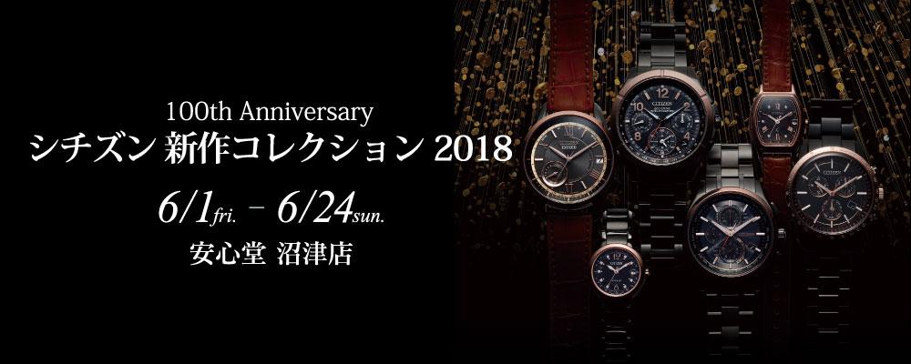 シチズン新作コレクション2018