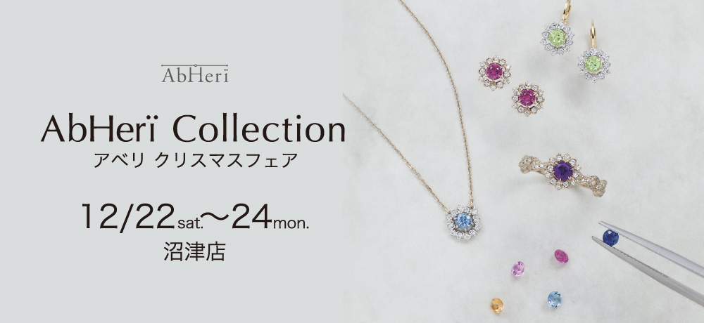 AbHeri Collection クリスマスフェア