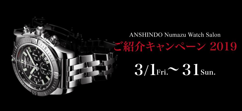 ANSHINDO Numazu Watch Salon ご紹介キャンペーン 2019