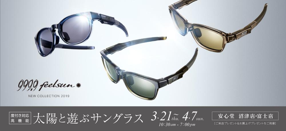 太陽と遊ぶサングラス