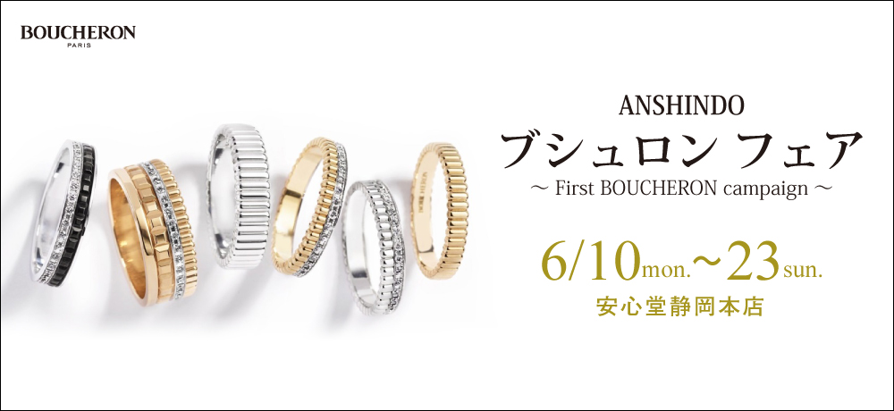 a05c6b8cce9b ブシュロン フェア〜First BOUCHERON campaign〜 · DAMIANI FAIR 2019