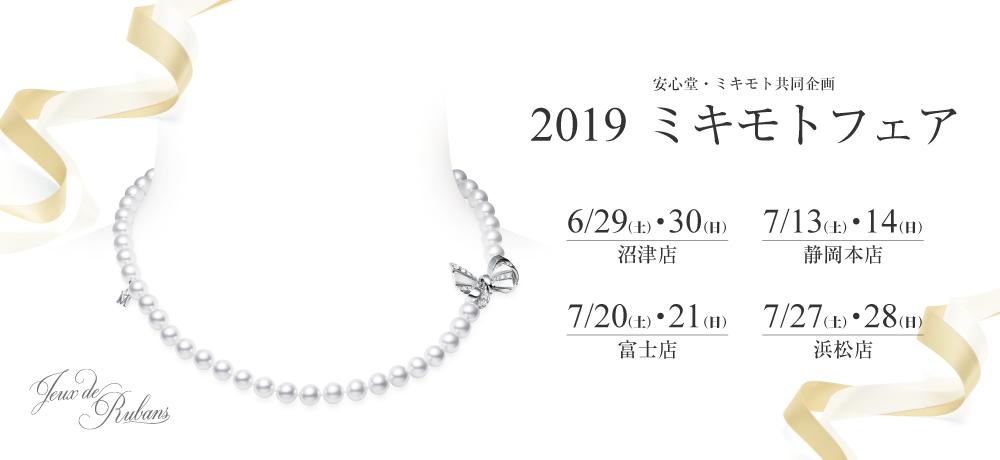 2019 ミキモトフェア