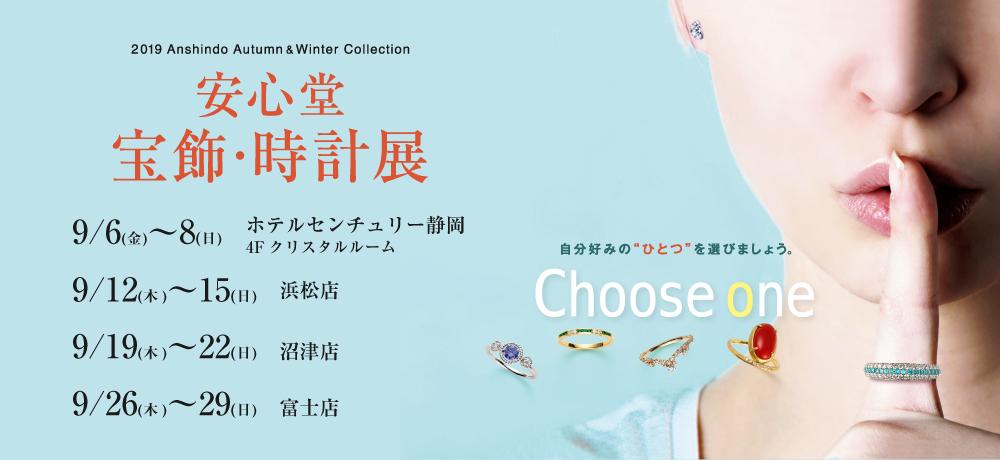 安心堂 宝飾・時計展 2019 Anshindo Autumn & Winter Collection