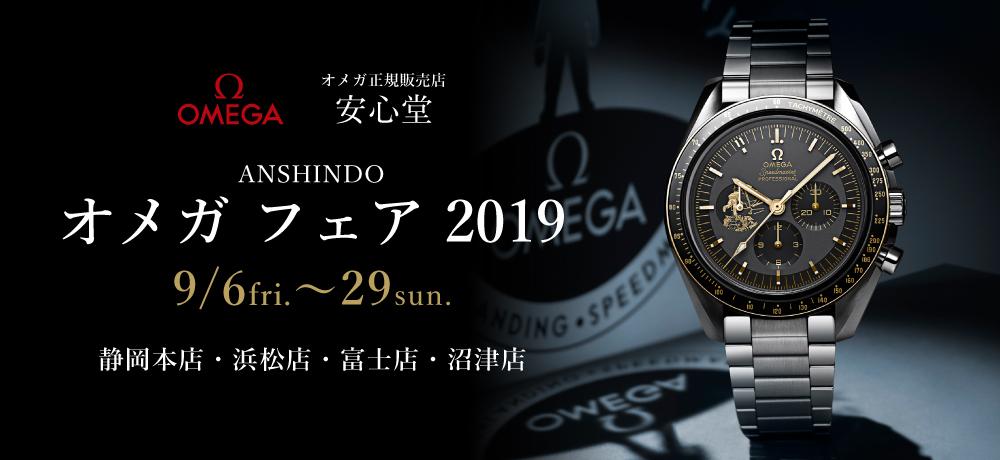 安心堂 オメガ フェア 2019