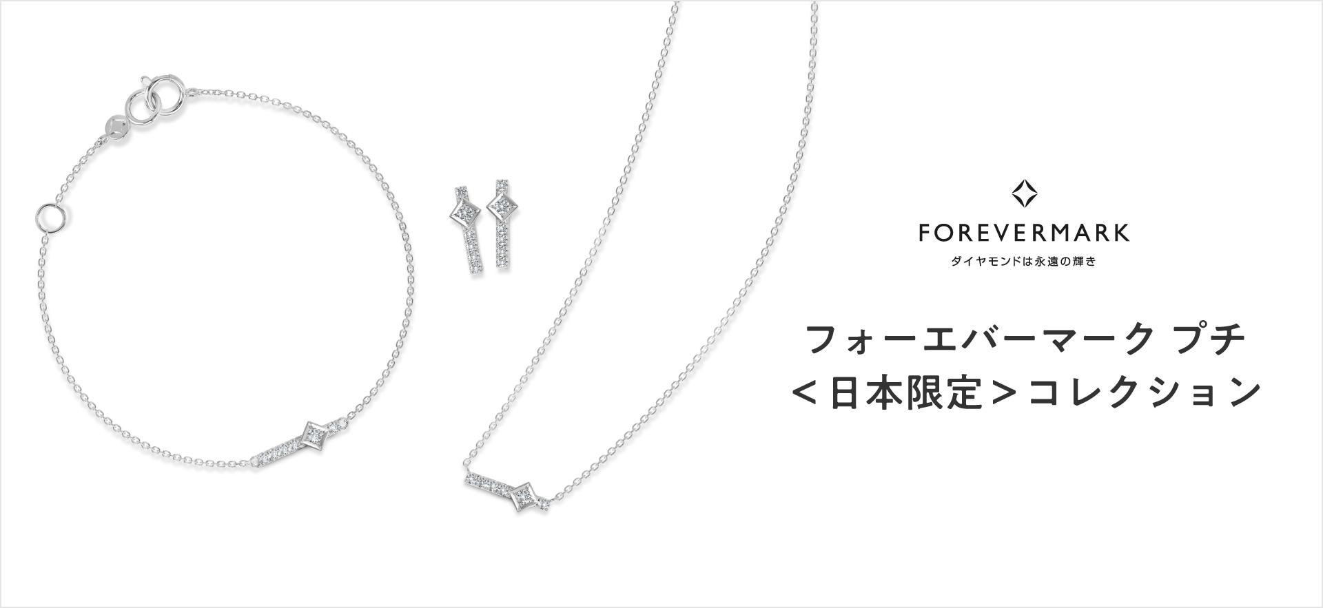 フォーエバーマーク プチ<日本限定>コレクション