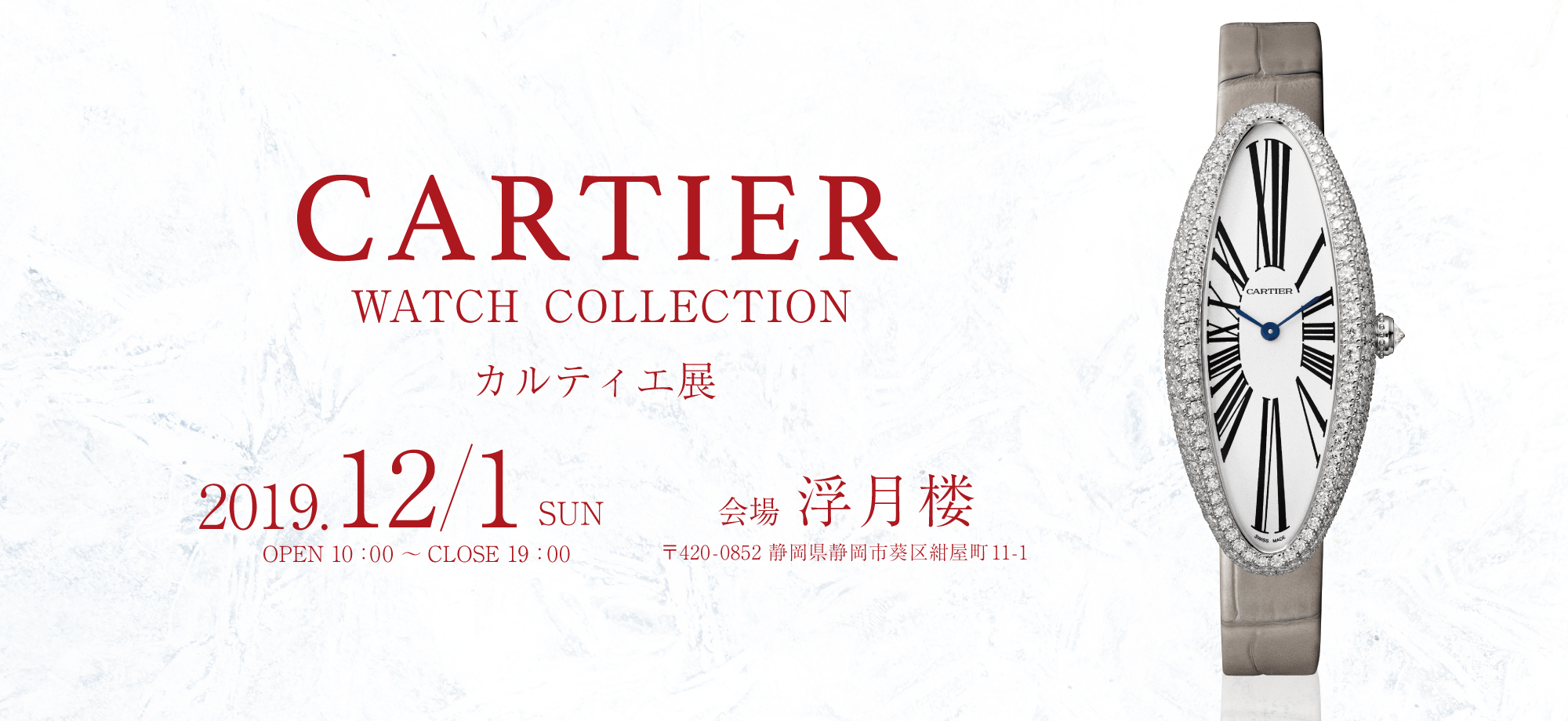 CARTIER WATCH COLLECTION カルティエ展
