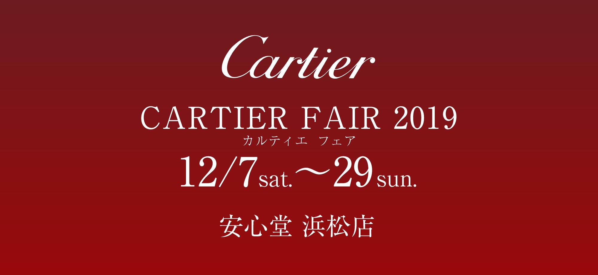 CARTIER FAIR 2019