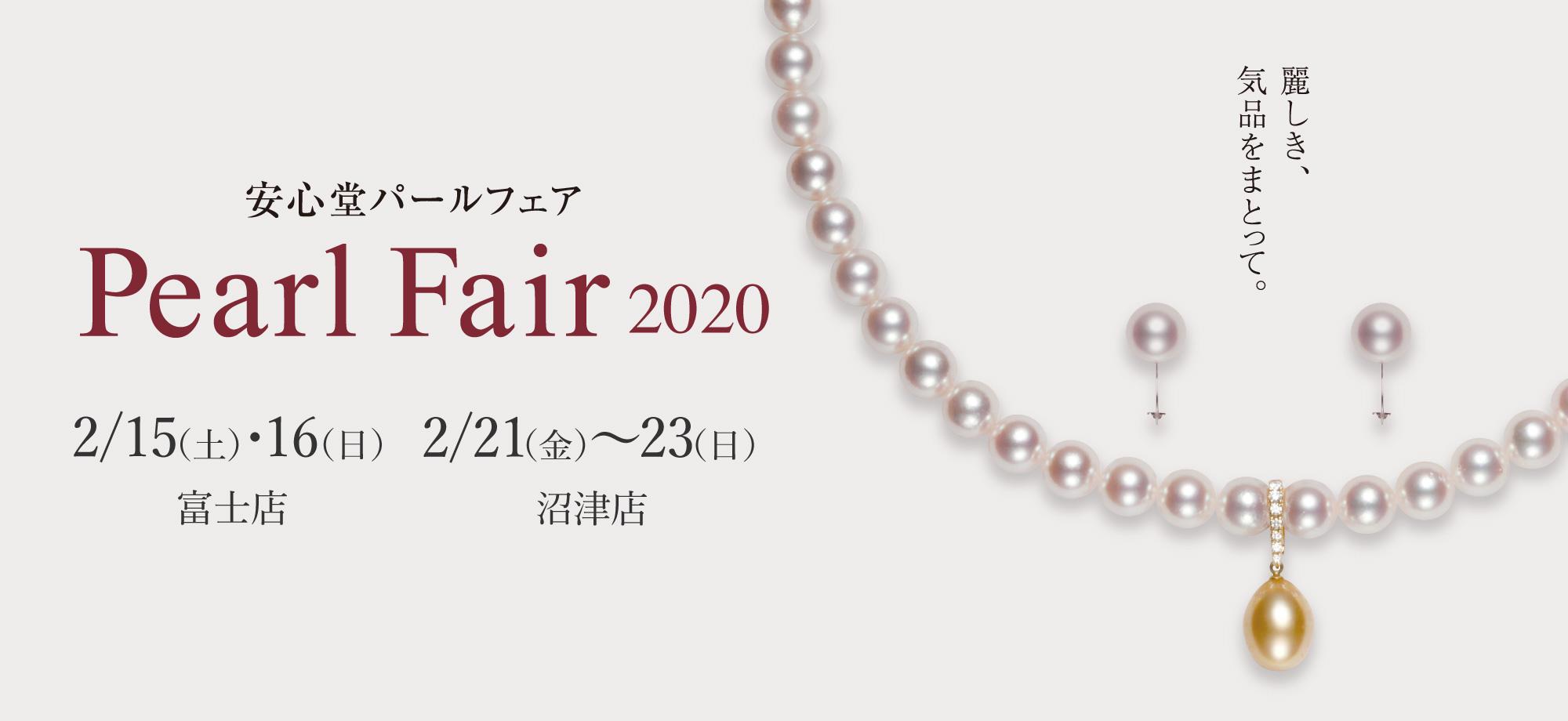 安心堂パールフェア2020