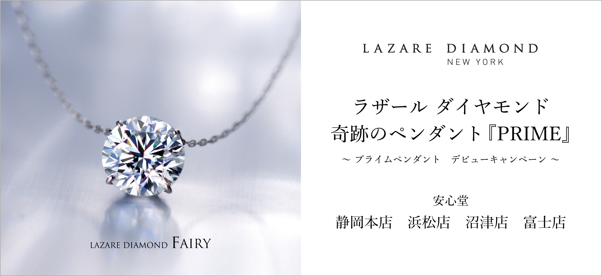 ラザールダイヤモンド 奇跡のペンダント『PRIME』~ プライムペンダント デビューキャンペーン ~