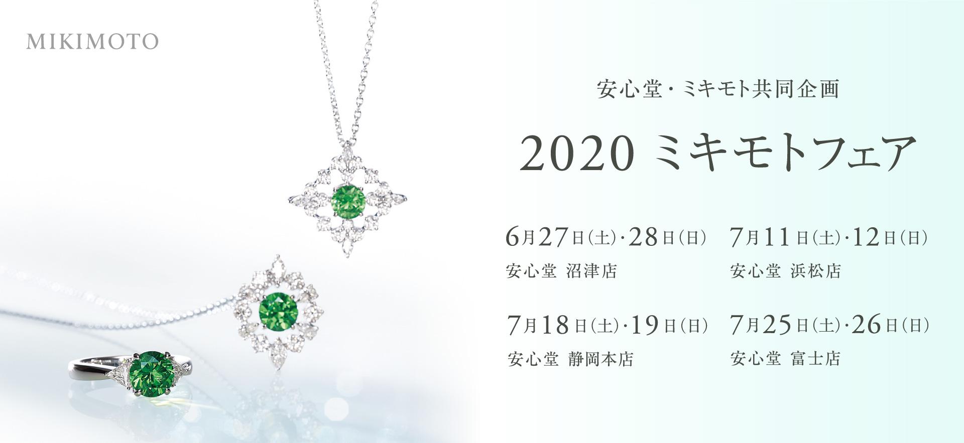 安心堂・ミキモト共同企画 2020 ミキモトフェア