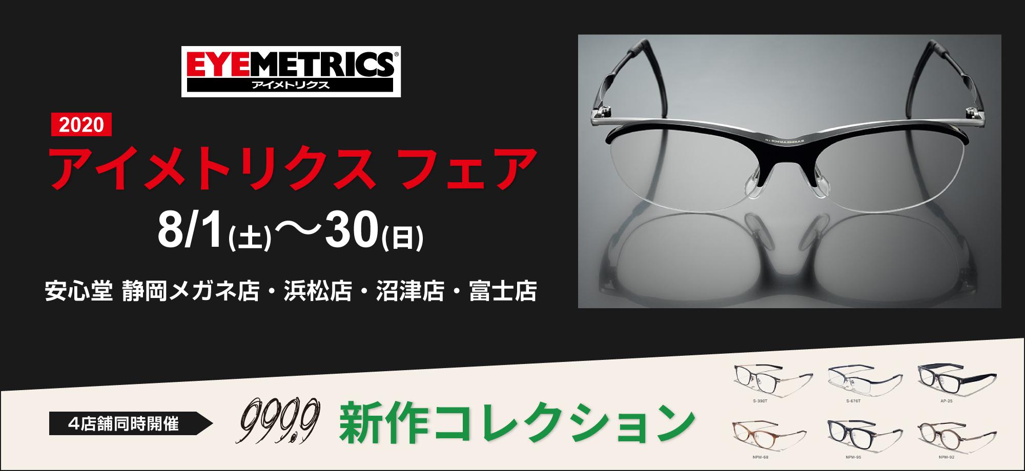 安心堂 2020 アイメトリクス フェア × 999.9 新作コレクション