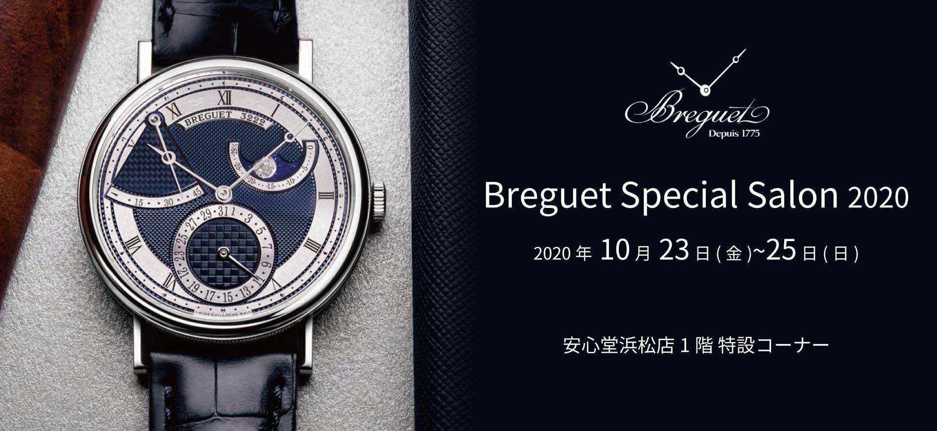 ブレゲ スペシャル サロン2020