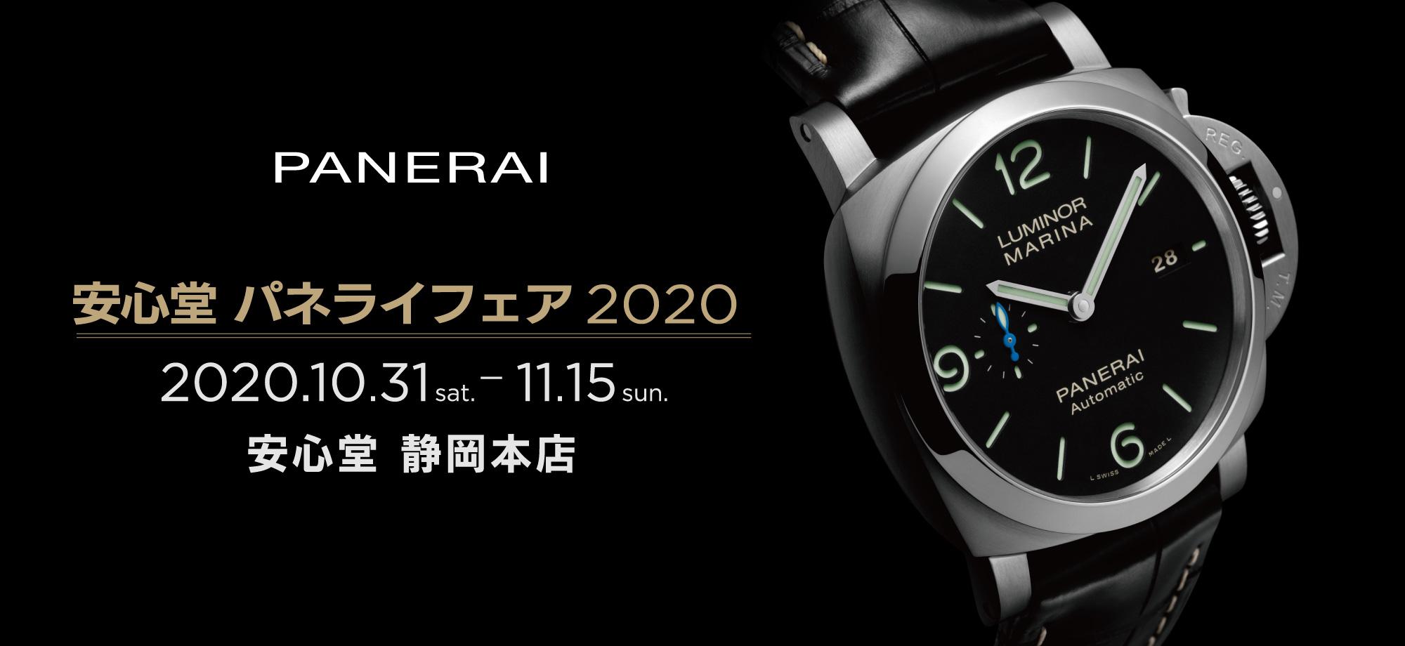 安心堂 パネライフェア 2020
