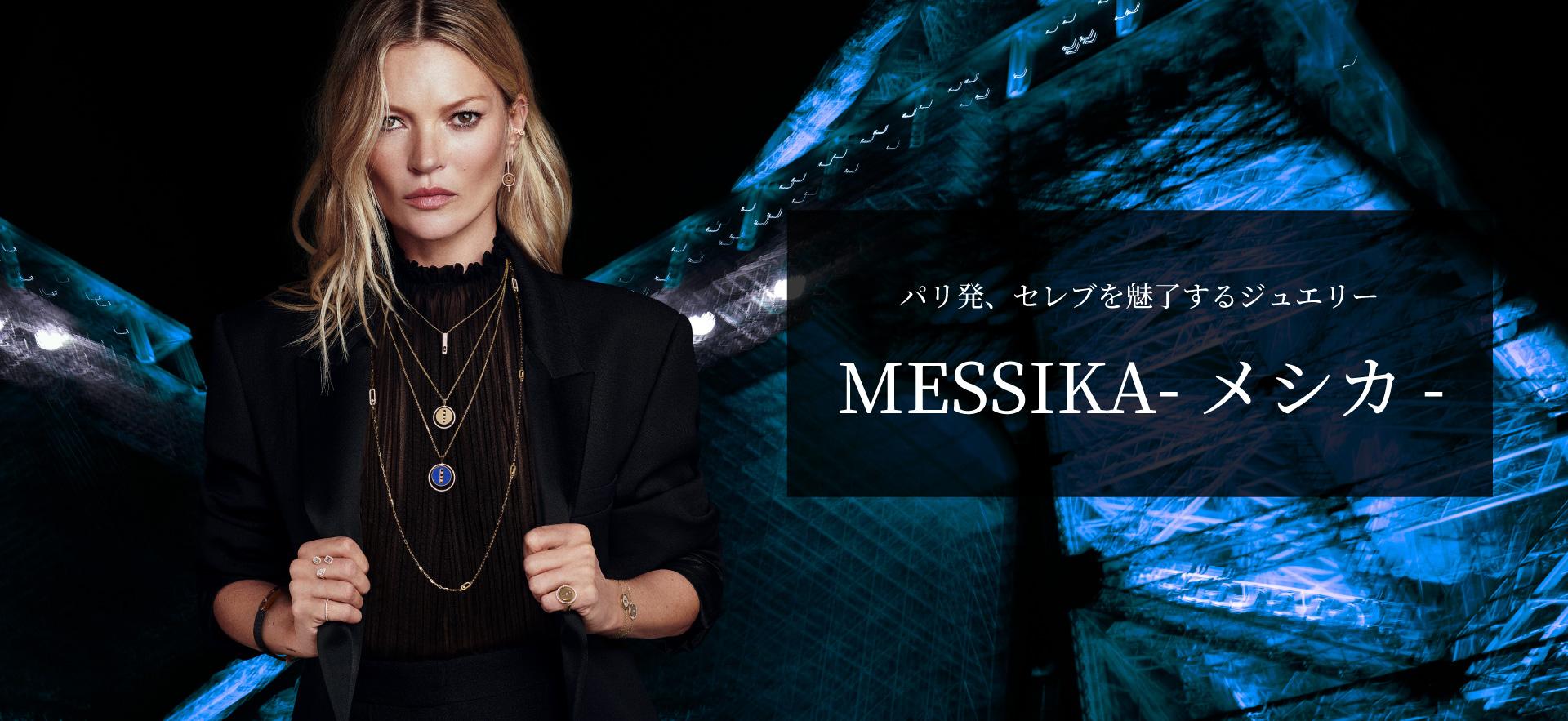 パリ発、セレブを魅了するジュエリー MESSIKA-メシカ-