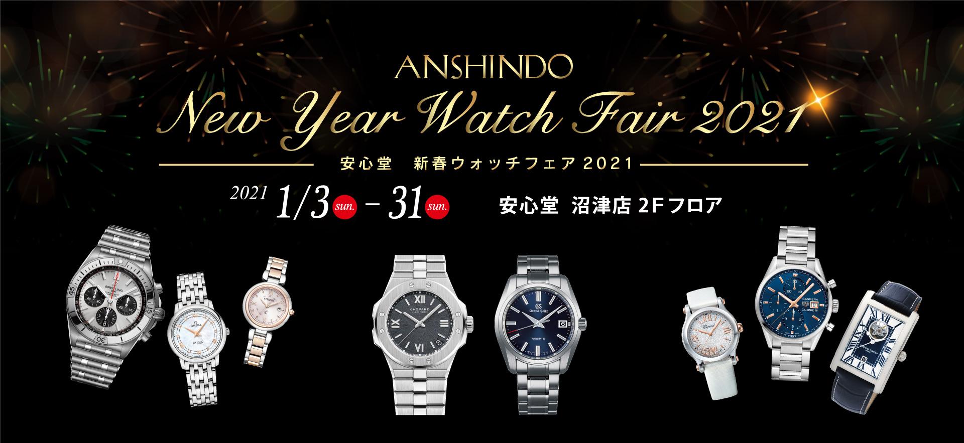 安心堂新春ウォッチフェア2021
