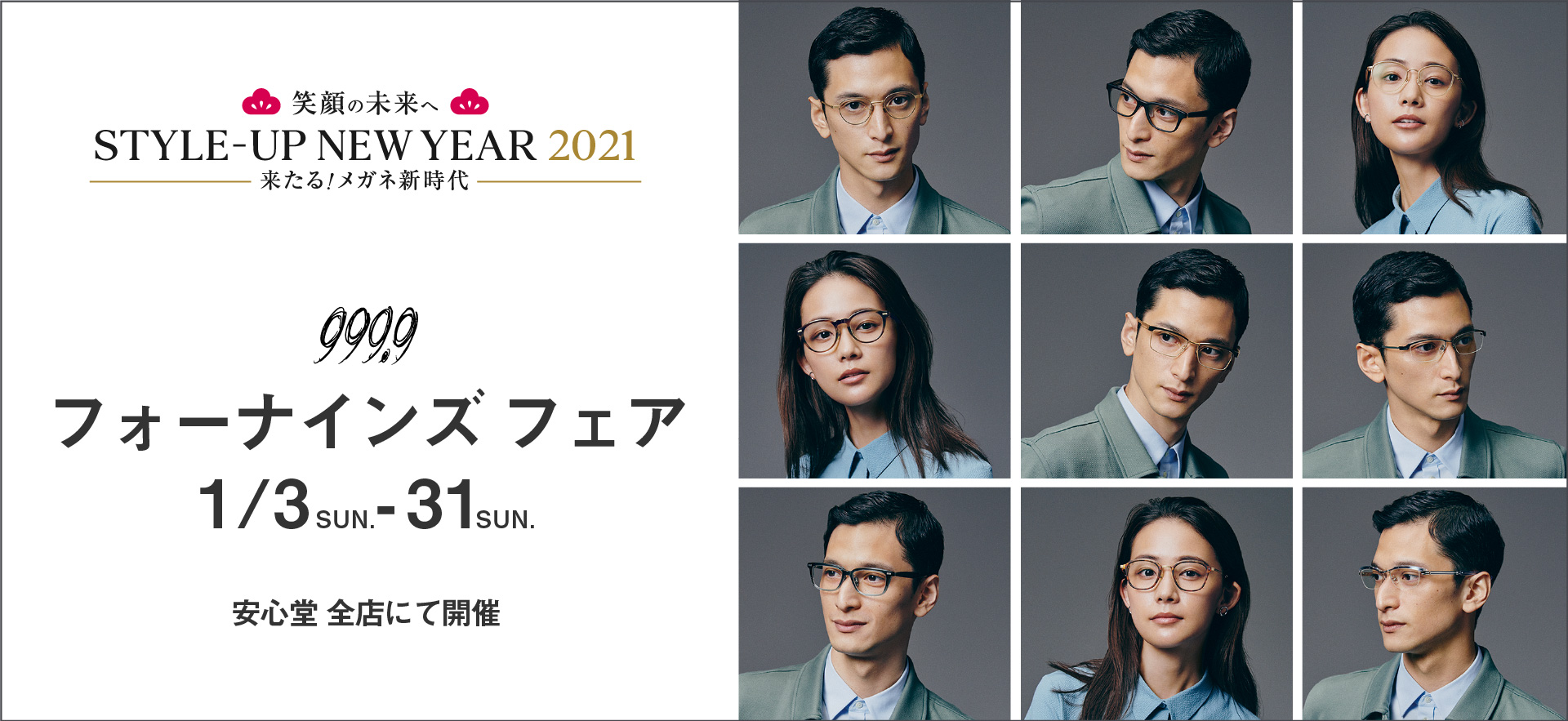 STYLE-UP NEW YEAR 2021〜フォーナインズ フェア