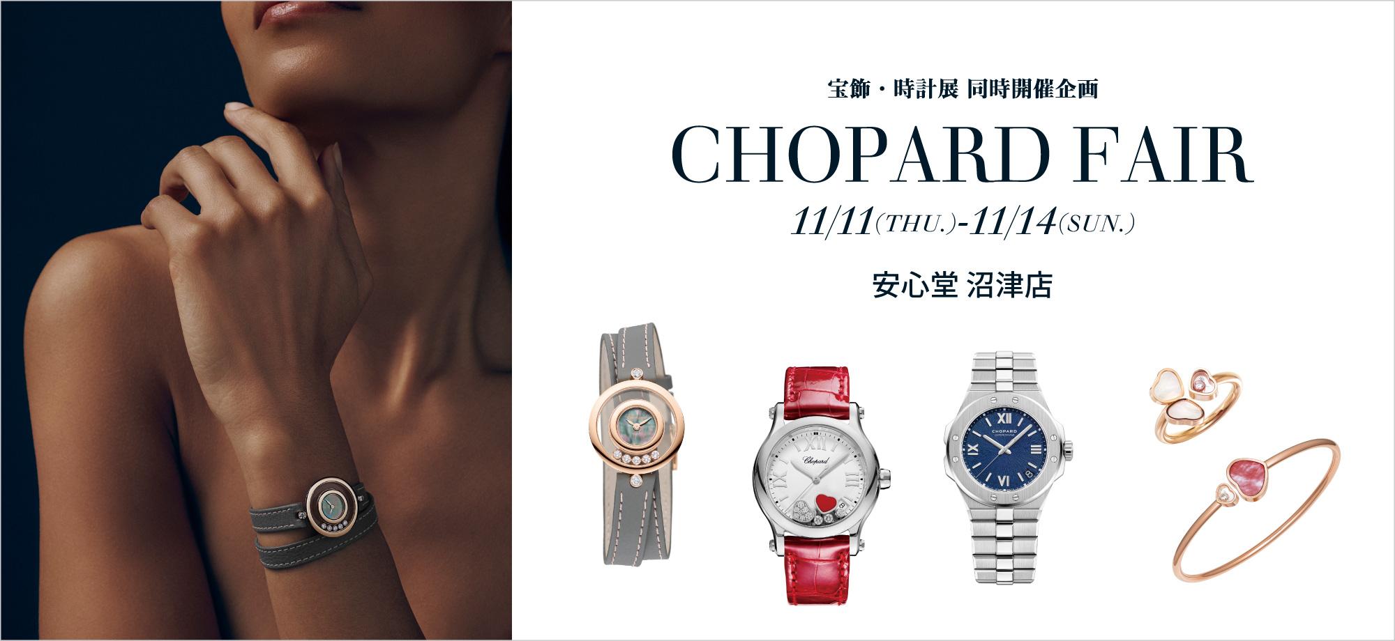 ショパール フェア 2021 宝飾・時計展同時開催