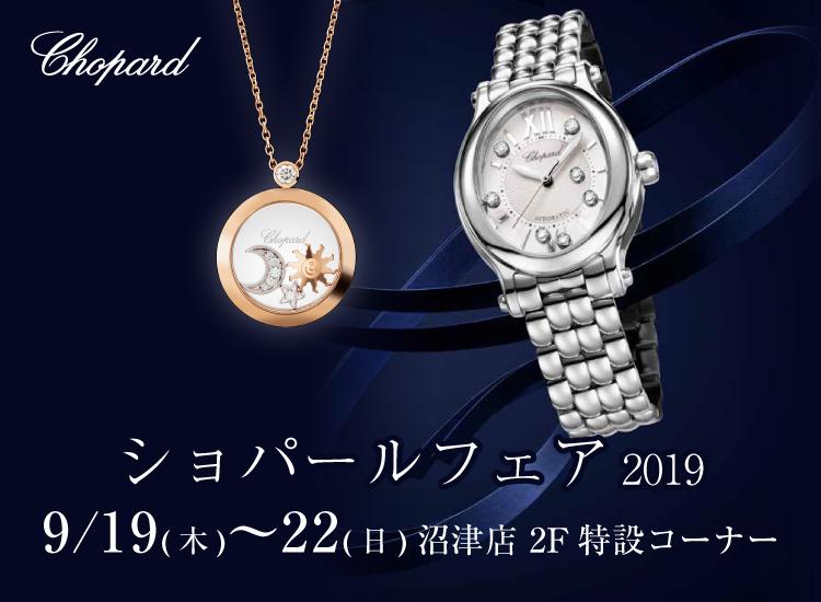 the latest b5876 075b9 ショパール|ジュエリー・時計・メガネの安心堂|静岡,浜松,富士 ...